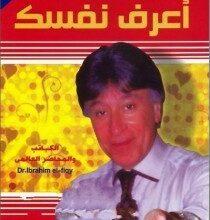 تحميل كتاب اعرف نفسك pdf – ابراهيم الفقي