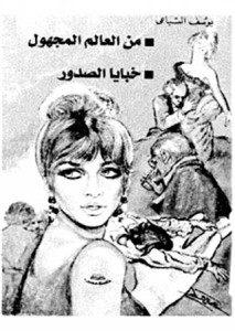 تحميل رواية خبايا الصدور من العالم المجهول pdf – يوسف السباعى