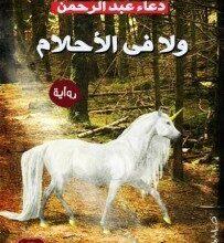 تحميل رواية ولا فى الأحلام pdf – دعاء عبد الرحمن
