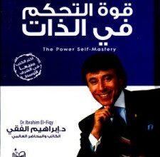 صورة تحميل كتاب قوة التحكم فى الذات pdf – إبراهيم الفقى