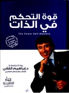 تحميل كتاب العربي باطما