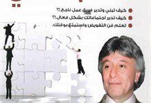 تحميل كتاب العمل الجماعى pdf – ابراهيم الفقي