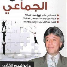 Photo of تحميل كتاب العمل الجماعى pdf – ابراهيم الفقي
