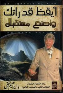 تحميل كتاب ايقظ قدراتك واصنع مستقبلك pdf – ابراهيم الفقي