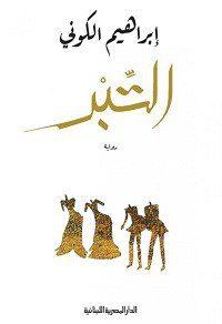 تحميل رواية التبر pdf – إبراهيم الكوني