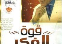 تحميل كتاب قوة التفكير pdf – ابراهيم الفقي