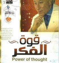 Photo of تحميل كتاب قوة التفكير pdf – ابراهيم الفقي