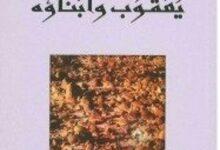 تحميل رواية يعقوب وأبناؤه pdf – إبراهيم الكوني
