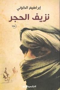 تحميل رواية نزيف الحجر pdf – ابراهيم الكوني