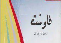 تحميل مسرحية فاوست pdf – يوهان جوته