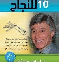 تحميل كتاب المفاتيح العشرة للنجاح pdf – إبراهيم الفقى