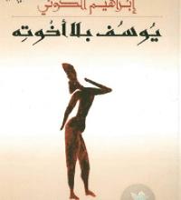 تحميل رواية يوسف بلا أخوته pdf – إبراهيم الكوني