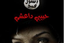 تحميل رواية حبيبي داعشي pdf – هاجر عبدالصمد
