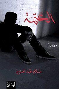 تحميل رواية العتمة pdf – سلام عبدالعزيز