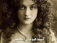 تحميل رواية بنت الباشا pdf – لينا هويان الحسن