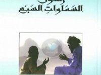 صورة تحميل رواية رسول السماوات السبع pdf – إبراهيم الكوني