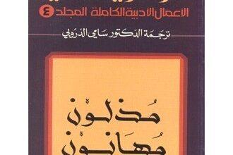 تحميل الأعمال الكاملة – دوستويفسكي – المجلد الرابع – مذلون مهانون pdf