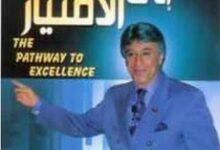 تحميل كتاب الطريق إلى الامتياز pdf – ابراهيم الفقى
