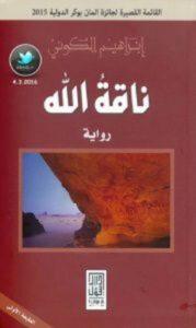 تحميل رواية ناقة الله pdf – إبراهيم الكوني