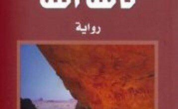 صورة تحميل رواية ناقة الله pdf – إبراهيم الكوني