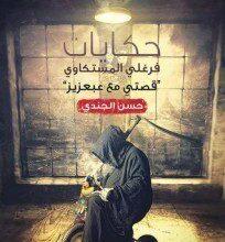 تحميل رواية حكايات فرغلى المستكاوى pdf – حسن الجندى