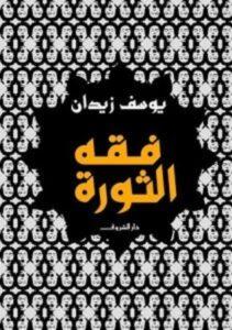 تحميل كتاب فقه الثورة pdf – يوسف زيدان