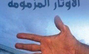 تحميل رواية معزوفة الأوتار المزمومة pdf – إبراهيم الكوني