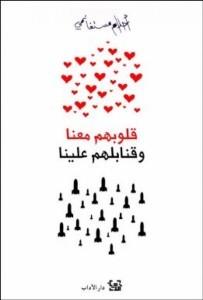 تحميل كتاب قلوبهم معنا وقنابلهم علينا pdf – أحلام مستغانمي
