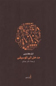 تحميل كتاب مدخل إلى الموسيقى pdf – أوتو كارويي