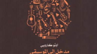 صورة تحميل كتاب مدخل إلى الموسيقى pdf – أوتو كارويي