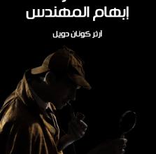 تحميل رواية مغامرة إبهام المهندس pdf – آرثر كونان دويل