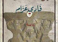 تحميل رواية بيت حدد pdf – فادي عزام