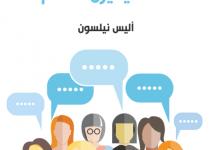 تحميل كتاب أصوات حيوية pdf – أليس نيلسون