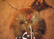تحميل رواية باري (أنشودة سودان) pdf – إبراهيم أحمد عيسى