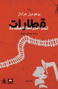 تحميل رواية قطارات تحت الحراسة المشددة pdf – بوهوميل هرابال