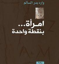 تحميل رواية امرأة بنقطة واحدة pdf – وارد بدر السالم