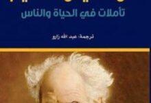تحميل كتاب فن العيش الحكيم pdf – أرتور شوبنهاور