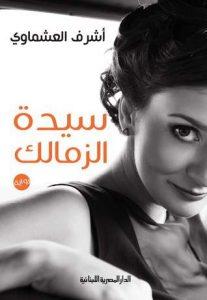 تحميل رواية سيدة الزمالك pdf – أشرف العشماوي