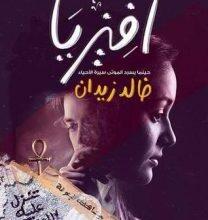 تحميل رواية أفيزيا pdf – خالد زيدان