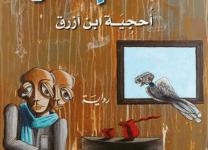 تحميل رواية حمام الدار (أحجية ابن أزرق) pdf – سعود السنعوسي