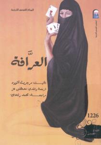 تحميل رواية المرأة الكاملة pdf