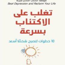 تحميل كتاب تغلب على الاكتئاب بسرعةpdf – أليكساندرا ماسي