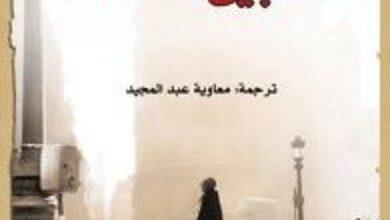 تحميل رواية سجين السماء pdf – كارلوس زافون