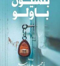 صورة تحميل رواية بنسيون باولو pdf – أحمد ربيع