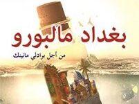 تحميل رواية بغداد مالبورو (من أجل برادلي مانينك) pdf – نجم والي