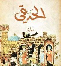 تحميل رواية الحدقي pdf – أحمد فال ولد الدين