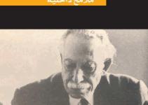 تحميل كتاب ملامح داخلية (سيرة ذاتية) pdf – توفيق الحكيم