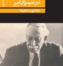 صورة تحميل كتاب ملامح داخلية (سيرة ذاتية) pdf – توفيق الحكيم