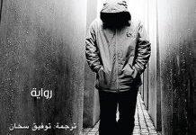 تحميل رواية حتى لا تتيه في الحي pdf – باتريك موديانو