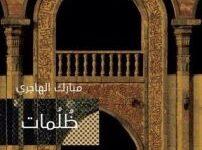 تحميل رواية ظلمات pdf – مبارك الهاجري